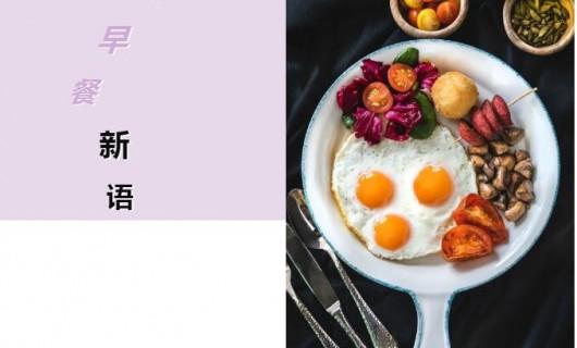 我乐集成灶:小乐喊您吃早餐啦