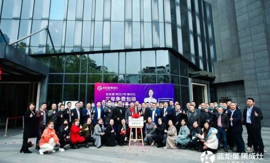 十年百亿 宏图大展 浙江蓝炬星电器有限公司西南分公司正式成立暨核心加盟商会议隆重举行