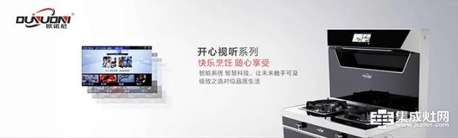 """欧诺尼集成灶 真正让你拥有厨房""""自由"""""""