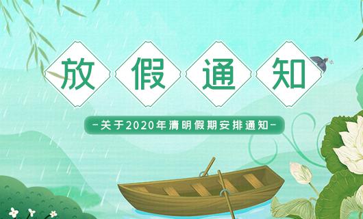 中华集成灶网2020年清明节放假安排