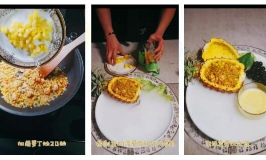 雅士林私厨 一份有仪式感的炒饭