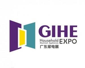 2020中国(广东)国际家用电器博览会