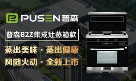 普森B2Z集成灶蒸箱款新品上市测评