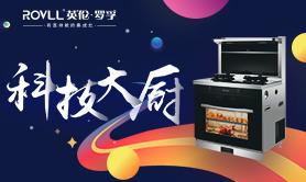 英伦罗孚科技大厨系列LF2020蒸烤消一体集成灶产品评测