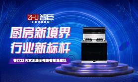 智巨【厨房新境界行业新标杆】全模块Z3集成灶实机评测