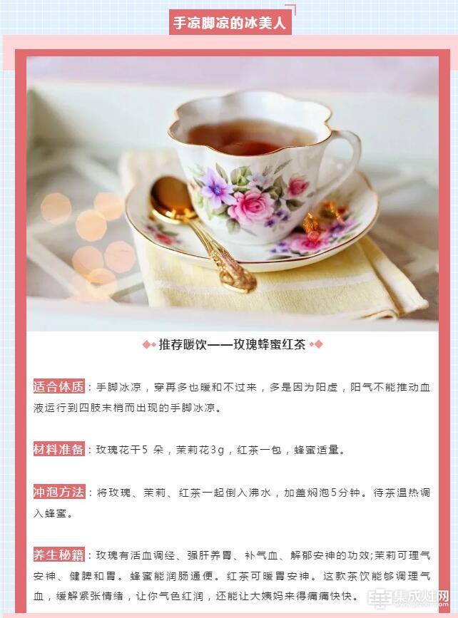 我乐集成灶:不同女人喝不同的养生茶
