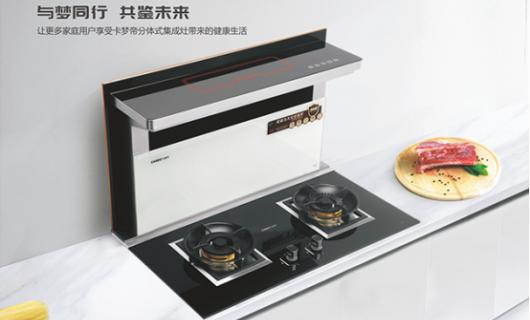 现在 你的厨房生活品质高不高 卡梦帝分体式集成灶说了算