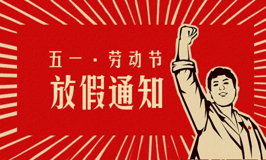 中华集成灶网2020年五一劳动节放假安排