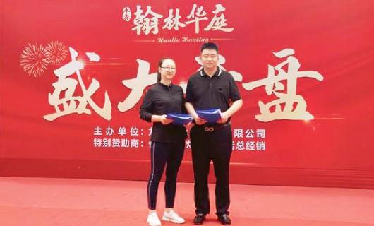 行业重磅 亿田智能厨电与福建永鑫·翰林华庭团达成战略合作协议