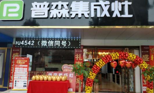 普森湖南新邵专卖店重装盛大开业