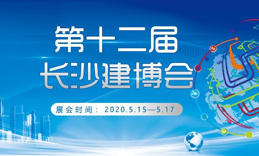 2020年第12届长沙建博会即将盛装绽放