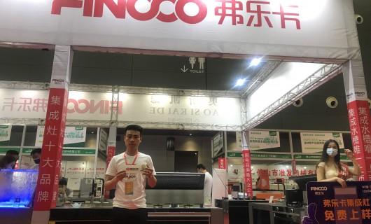 【长沙展】弗乐卡湖南分公司总经理黄雍贤:着力帮扶 铸就品牌 弗乐卡给你更多机会