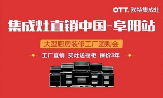 欧特集成灶直销中国 阜阳站引爆全场 签约不断