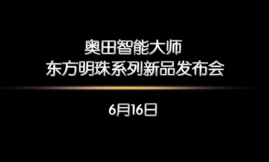 """无需漂洋过海 奥田带你从""""东方巴黎""""到""""东方明珠"""" 领略""""国厨神韵"""""""