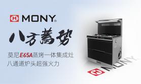 新品放大镜之莫尼E65A蒸烤一体集成灶测评