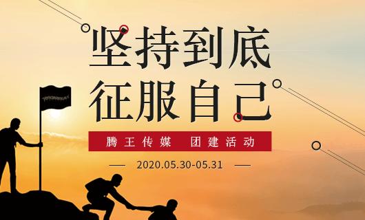 中华集成灶网团建拓展活动通知