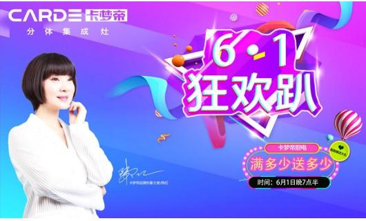 """6·1狂欢趴 卡梦帝集成灶全国直播团购会抢""""鲜""""预告"""