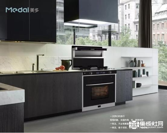美多集成灶三大系列重磅面世 为您打造魅力厨房