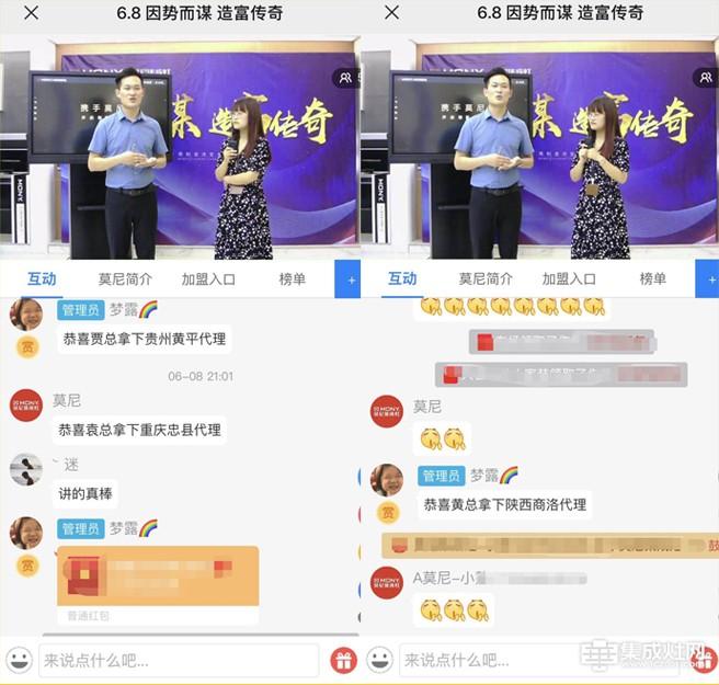 6.8直播捷报 莫尼掀起销售热潮 火爆签单 版图再度扩张