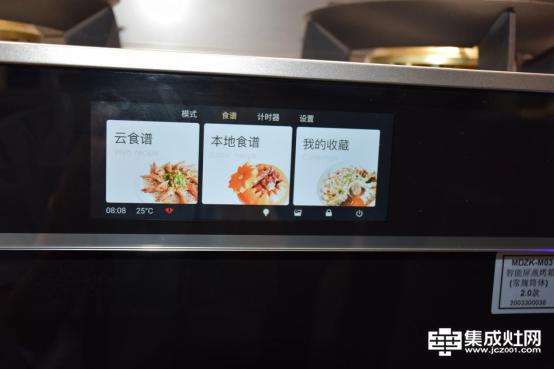 美多集成灶厨房黑科技 一台会做菜的集成灶 把做饭当成享受