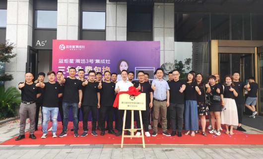 扬帆起航正当时 热烈祝贺蓝炬星电器有限公司浙江分公司落户杭州
