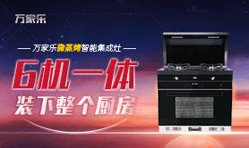 万家乐JJZT/Y-LJ6SD(B)6机一体全新一代智能集成灶产品测评