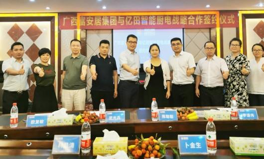 行业重磅 亿田集成灶智能厨电与广西富安居集团达成战略合作协议
