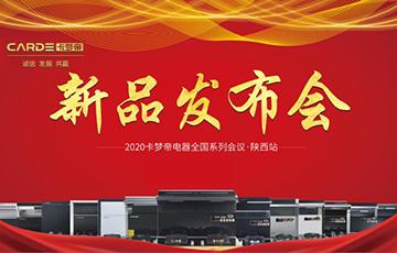卡梦帝电器2020年度全国经销商会议(陕西大区)暨新品发布会盛大启幕!