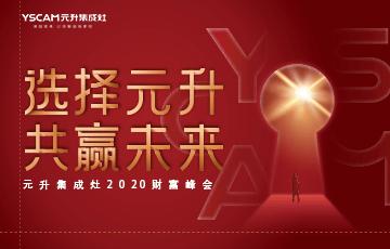 """""""选择元升 共赢未来""""元升集成灶2020财富峰会荣耀启幕"""