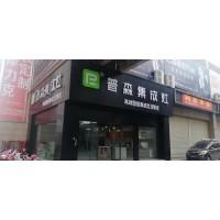 普森江苏南通专卖店