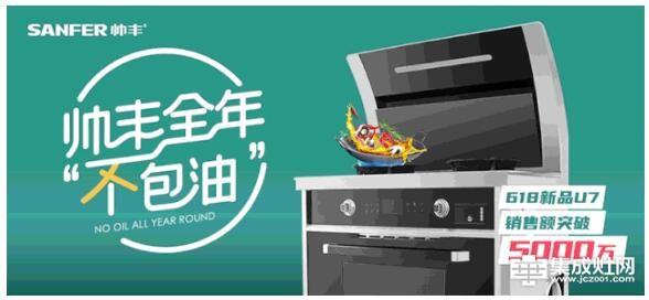 帅丰集成灶探索频道 装完开放式厨房 后悔没装它