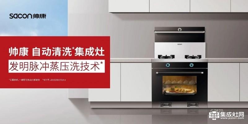 帅康集成厨房618线上线下齐发力 销售数据创新高