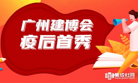 破局2020 第22届广州国际建筑装饰博览会如期而至