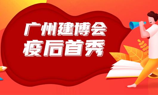 破局2020 第22届广州国际建筑装饰博览会即将如期而至