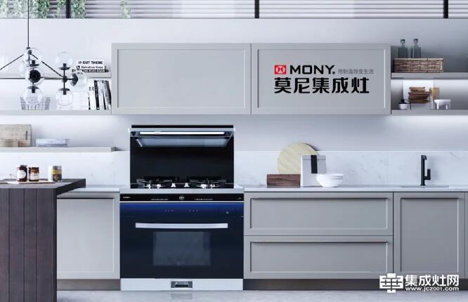 """从莫尼集成灶到""""舌尖"""" 轻松变身美食大厨"""
