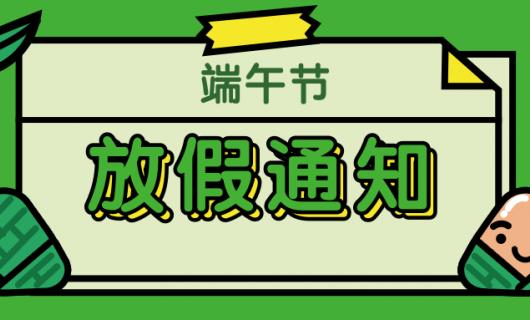 中华集成灶网2020端午节放假安排