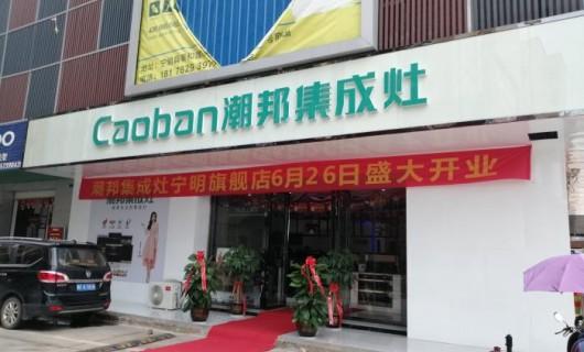 潮邦集成灶广西宁明专卖店盛大开业