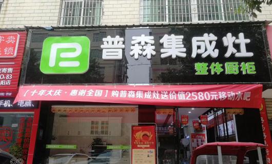 对话湖南耒阳普森经销商 如何逆势高增长