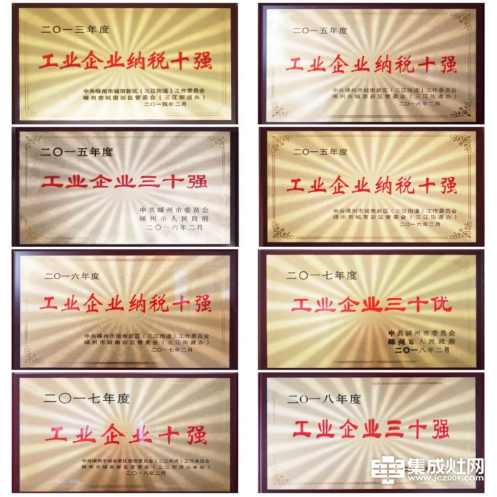 7月8日-11日广交会 佳歌集成灶盛邀您前来体验