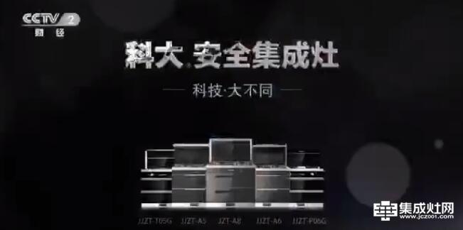 科大集成灶发展风驰电擎 年中大促 厂购会 区域帮扶动作不断