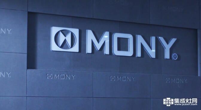 集成灶看什么 莫尼用产能与品质说话