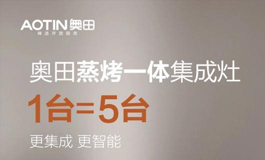 6月16日 奥田东方明珠  M5系列集成灶 新品发布会  敬请期待
