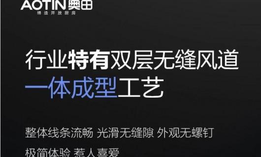 奥田M5东方明珠系列