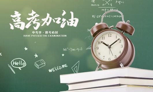 亿田集成灶:遇见七月高考季 满分的人生 不止于考场
