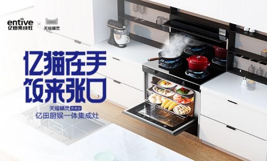 亿田财富故事 牡丹江经销商卫利滨 选择亿田 就是选择成功