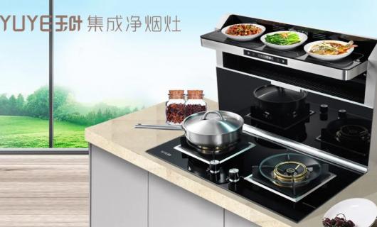 集成灶十大品牌:玉叶分体集成灶无忧健康厨房