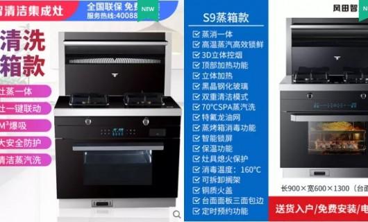 风田集成灶:集成灶蒸汽洗和电热洗 哪个更好