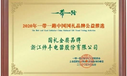 一带一路国礼金奖品牌 帅丰:让世界看见中国制造
