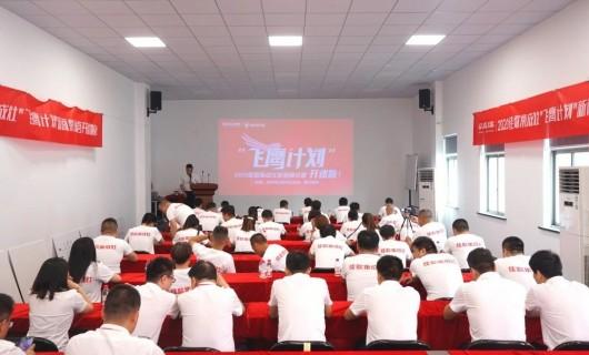 """2020佳歌集成灶""""飞鹰计划""""新商集训营圆满结束"""