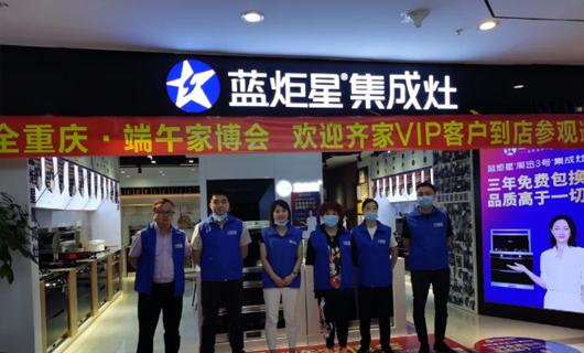 蓝炬星集成灶大商专访 重庆李燃:草根的逆袭之路